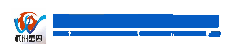 杭州加固公司